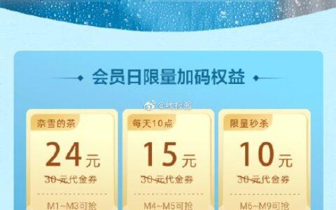 招行m+会员根据等级购买奈雪的茶代金券