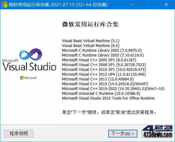 Visual C++微软常用运行库合集v2021.09.11