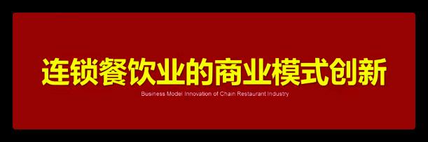 连锁餐饮业的商业模式创新