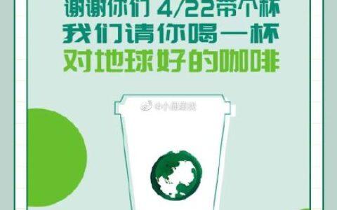 星巴克 4月22日 11点-12点 带可食品接触的杯子,免费1