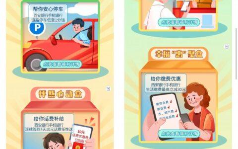 【限制西安银行手机银行】-0.01元买早餐、0.01元停车