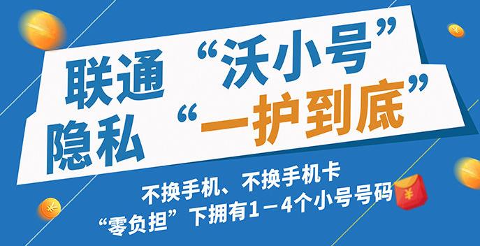 中国联通小号业务:沃小号,每月10元保护隐私
