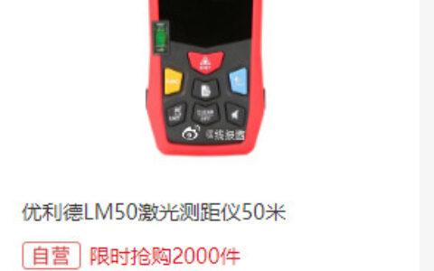 18点秒杀限量、80优利德(UNI-T)LM50 激光测距仪 50