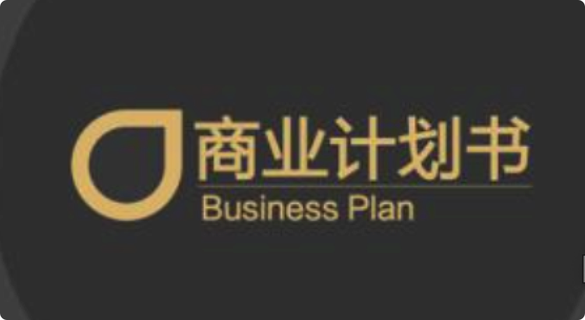 献给创业者:BP商业计划书画布方法论-重构你的商业价值