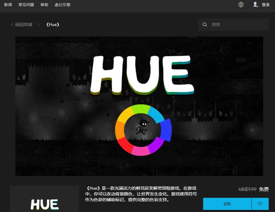 Epic免费喜+1游戏《Hue》