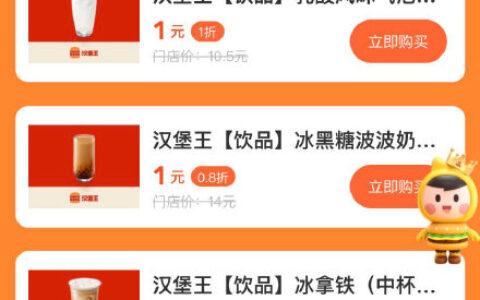 【美团】app搜汉堡王,横幅进去有1元购