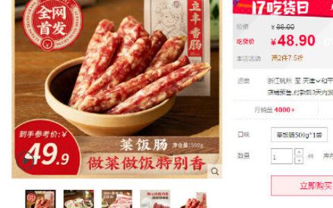 立丰 广式腊肠7分瘦500g 凑149-15吃货券后【14】
