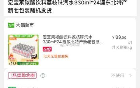 29.9元  猫超包邮款叠加随机福袋红包下单宏宝莱荔枝味