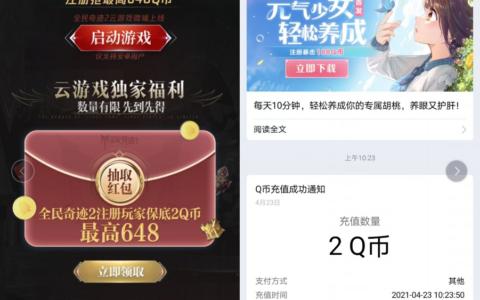【全民奇迹下载注册领2Q币】游戏大小2M->下载登入注册