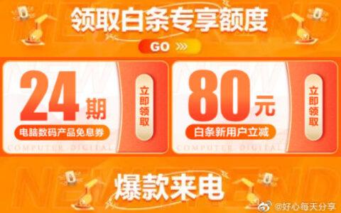 【京东】数码会场 可领24期免息券