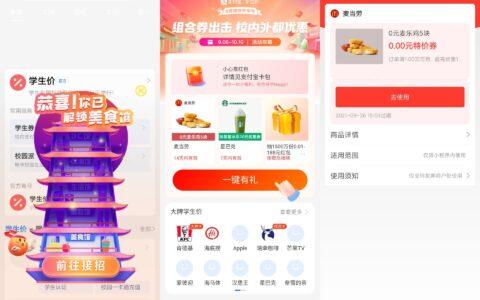 """【麦当劳免费吃5个麦乐鸡块】打开支付宝搜索""""学生价"""