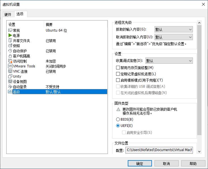 关机后打开虚拟机设置,将「选项」/「高级」设置项中的「固件类型」选择「UEFI」,然后点击「确定」