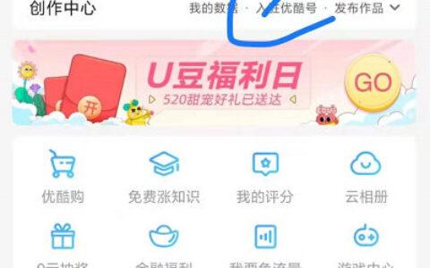 【优酷】app-我的 中间海报点开 反馈有100U豆换1元红