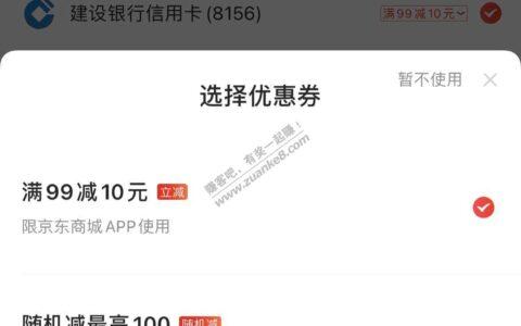 京东建行xing/用卡购物99减10。两千减100