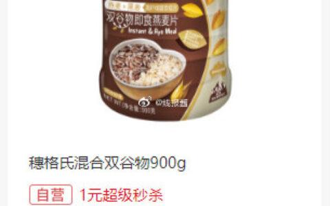 12点秒杀限量1+运费卷穗格氏 黑麦燕麦片 混合双谷物90