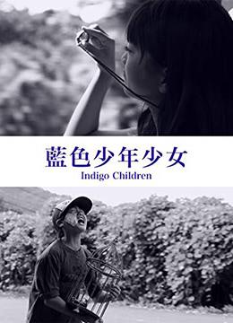 蓝色少年少女〜Indigo Children~