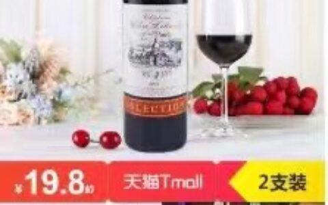 查理红葡萄酒2瓶19.8元味道醇厚,圆润顺滑!超好喝