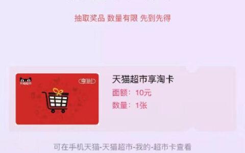 手淘搜【有奖问答】反馈有个儿童滑板车 猫卡10元
