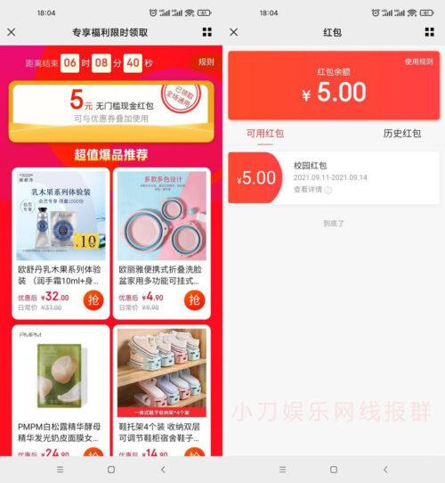 京东部分用户领取5元无门槛购物现金红包