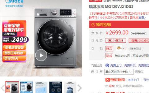 【京东】0点  宝贝页下7折券美的 京品家电 滚筒洗衣机