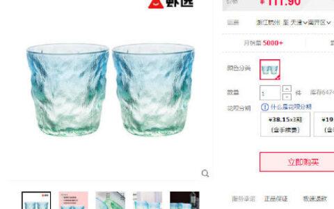 虾选 渐变冰川纹玻璃杯2只【9.9】