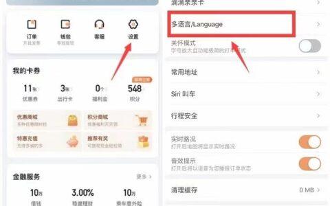 滴滴出行福利0.99元购买5张5元券·设置→多语言,