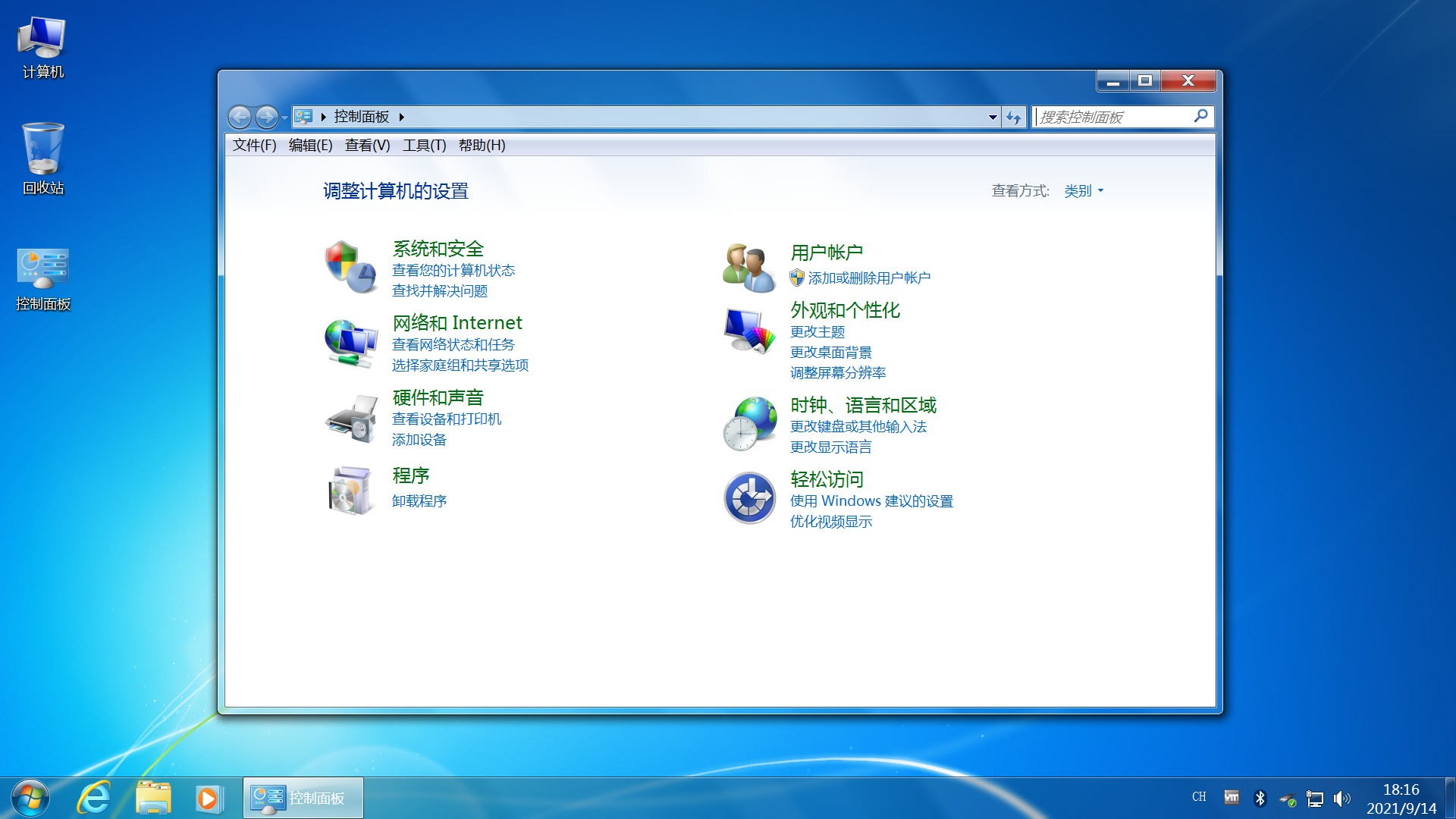 不忘初心 Windows 7 旗舰版21年09月精简版 2
