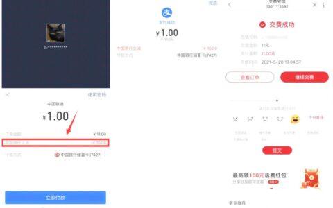 【支付宝中国银行1元充11元话费】部分才行!