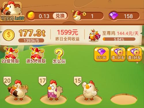 合成类手机赚钱APP小鸡世界新人3毛钱提现秒到账