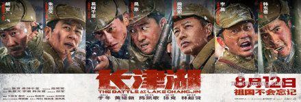 抗美援朝电影《长津湖》官宣定档!8月12日上映
