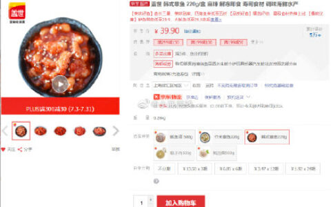盖世 韩式章鱼 220g/盒 麻辣,叠加199-100券,买5件59