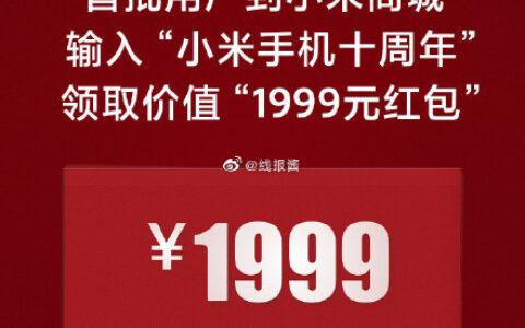 小米手机1首批用户可领1999无套路红包