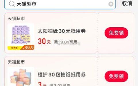 """支付宝-消费券搜索""""天猫超市""""领洁柔30券太阳抽纸卫"""