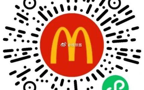 本周麦当劳免费随单是朱古力,微信领取,支付宝登录相