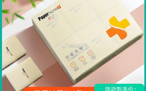 纸护士四层加厚便携式手帕纸36包【7.9】纸护士36包手