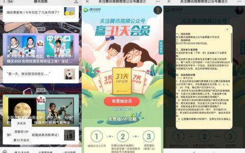 """【抽1~31天腾讯视频会员】微信关注""""腾讯视频""""->菜单"""