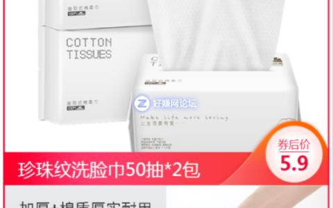 洗脸巾捡漏撸! 5.9=【邦洁雅】珍珠纹洗脸巾50抽*2包