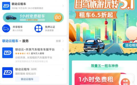 """支付宝App搜索""""联动云租车""""->点击横幅进入->可领取"""