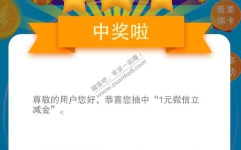 建设银行四川省分行 微信公众号抽奖