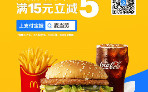 【麦当劳】支付宝app扫领15-5券