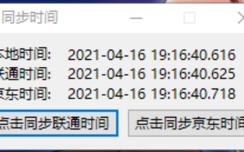 [原创]C# 时间同步小工具