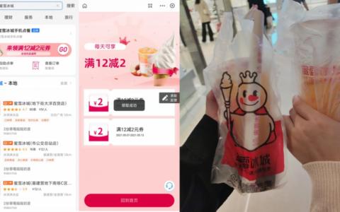 """【每天领2元蜜雪冰城代金券】打开支付宝搜索""""蜜雪冰"""