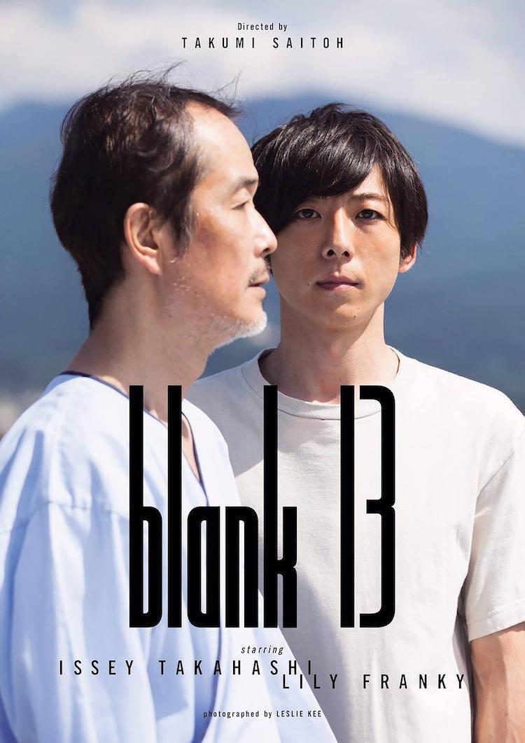 《空白的13年》(blank13)简评,平实地捕捉生与死