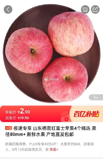 苹果4个,京东极速版价格2.9