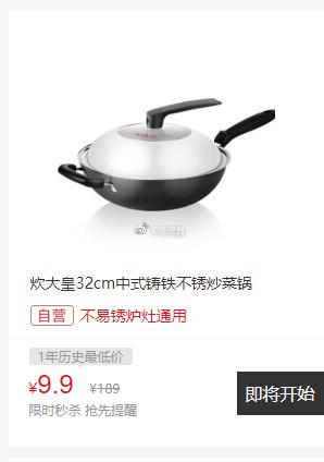 0点秒杀限量9.9+运费券炊大皇炒锅32cm中式铸铁不锈炒