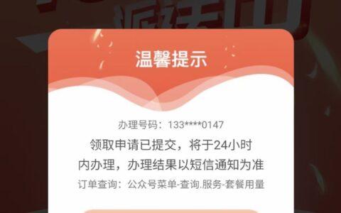 广东电信领10G流量10G7天的,可以去试试