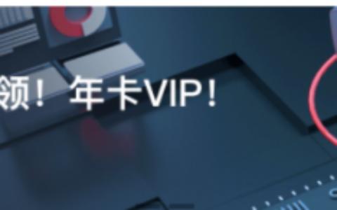 免费领京东蓝鲸VIP年卡,机会难得!