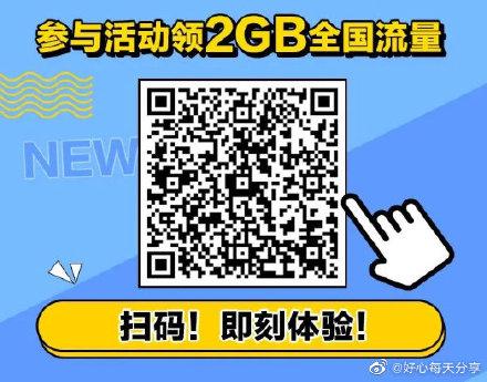 【移动】反馈微信扫可领2G流量