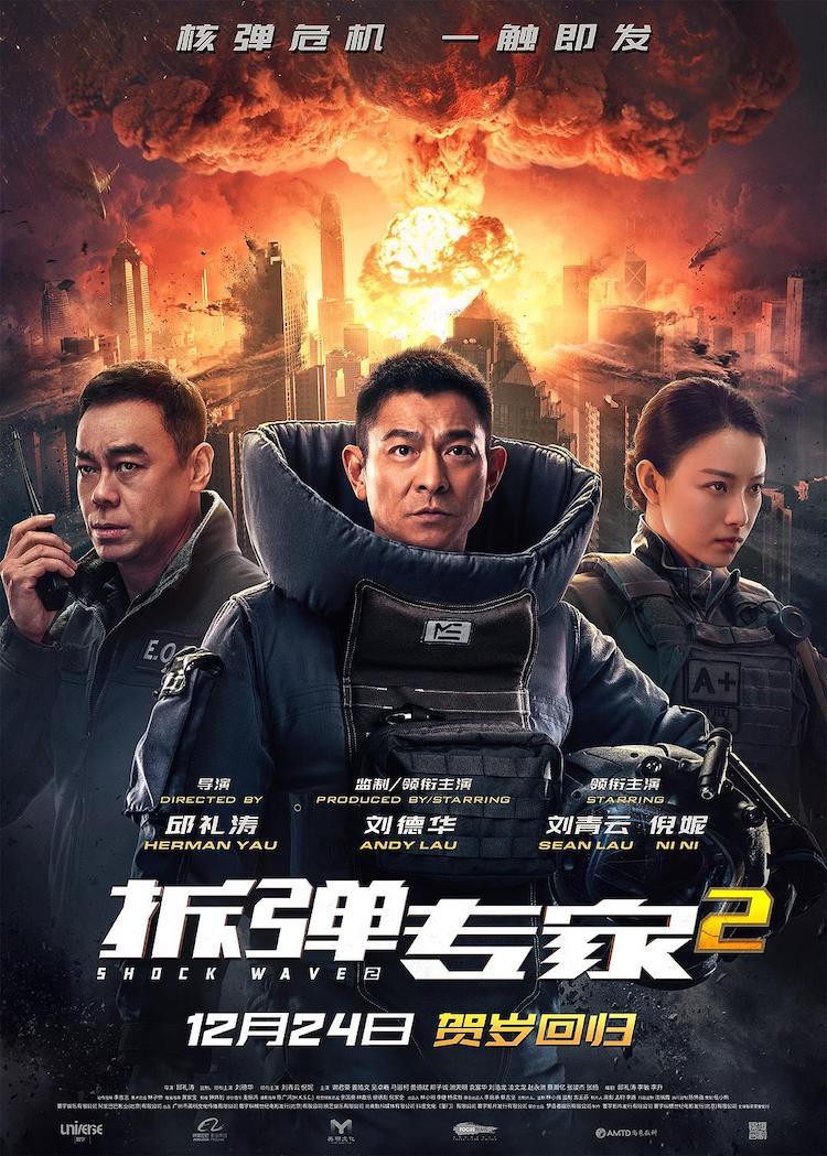 刘德华《拆弹专家2》电影:值得肯定的点很多