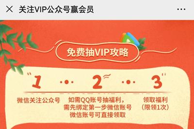 关注腾讯视频VIP微信公众号最高赢31天会员